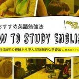 おすすめ英語勉強方法