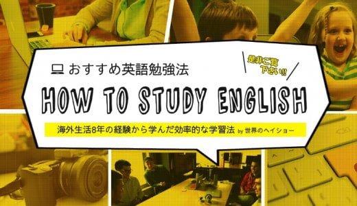 おすすめ英語勉強方法7選。ペラペラの人に教わった自己流のやり方