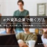 外資系企業に転職する方法。年収、英語、求人、おすすめエージェントetc