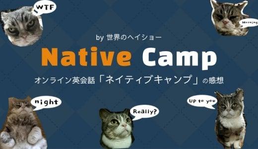 オンライン英会話最安値。ネイティブキャンプの感想&レビュー