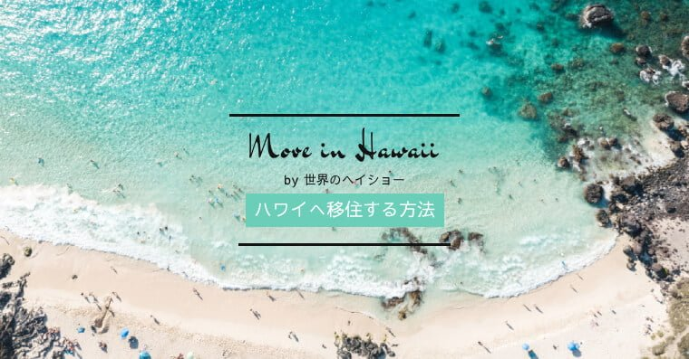 ハワイ移住方法まとめ。条件、仕事、ビザ、芸能人ブログ情報など