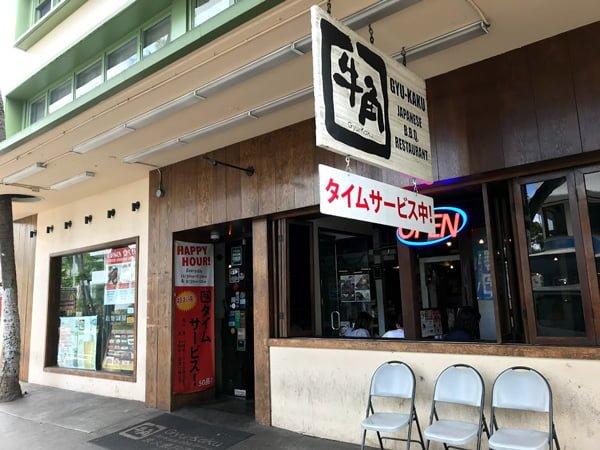 牛角ワイキキ(Gyu-kaku Waikiki)