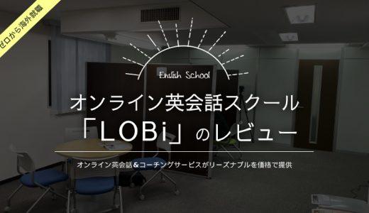 コーチング付きオンライン英会話スクールLOBiの感想&レビュー